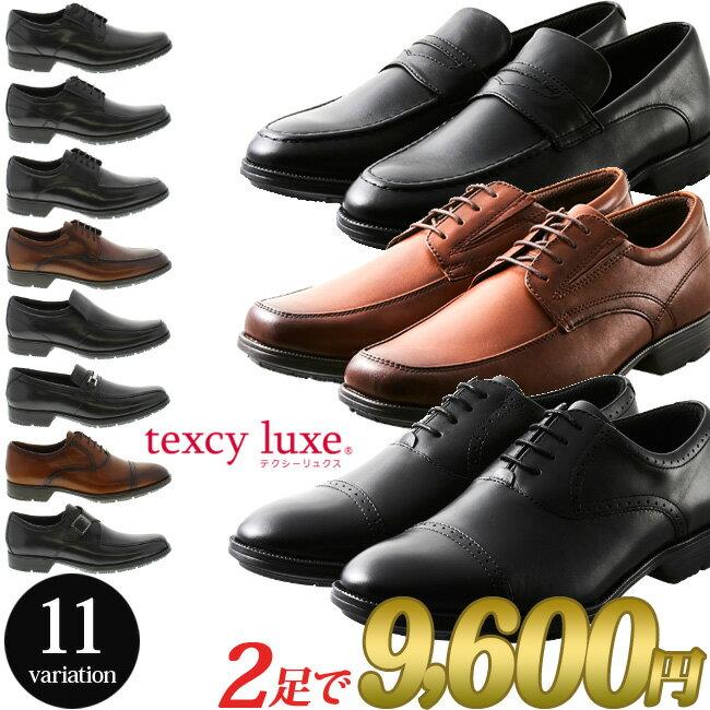 【送料無料】 テクシーリュクス ビジネスシューズ 2足セット texcy luxe TU-7768 7769 7770 7771 7772 7773 7774 7775 本革 3E ブラック ブラウン 外羽根 内羽根 ローファー 紳士靴 レザー メンズ(1902)