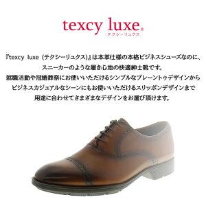 テクシーリュクスは本革仕様のビジネスシューズなのにスニーカーのような履き心地