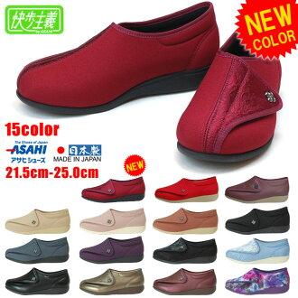 供容易穿供快歩主義婦人朝日鞋(KHS-L011)ASAHI SHOES L011舒服鞋護理鞋復健鞋護理使用的鞋老年人老年人上級事情的尼龍粘鏈外出使用的kaihoshugi(1907)