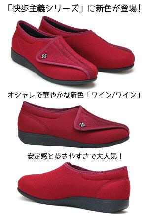 快歩主義婦人アサヒシューズ【日本製】(KHS-LO11)ASAHISHOESL011コンフォートシューズ介護用靴リハビリシューズ高齢者お年寄りシニア用履きやすいマジックテープ外出用