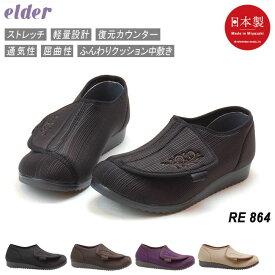 【送料無料】エルダー 婦人 リハビリシューズ RE864 介護用靴 elder ブラック ダークブラウン パープル グレーベージュ 22.0cm〜25.0cm おしゃれ レディース 高齢者 お年寄り シニア用 履きやすい マジックテープ 日本製 (1907)