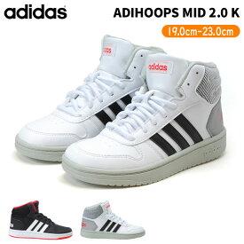 【20%OFF】[送料無料]アディダス アディフープス ミッド 2.0 K EE8545 B75743 キッズスニーカー ADIHOOPS MID バスケットボールシューズ 耐久性 スポーティー 男性 紳士 靴 (1909)
