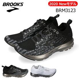 [送料無料]アキレス ブルックス レヴィテイト3 BRM3123 メンズ スニーカー BROOKS Levitate3 ブラック ホワイトシルバー 高反発 ランニングシューズ 運動靴 男性 (2001)