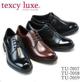 [送料無料]テクシーリュクス texcy luxe ビジネスシューズ メンズ TU-7017 TU-7018 TU-7019 本革 2E ブラック ダークブラウン 外羽根 プレーントゥ ラウンドトゥ ストレートチップ 軽量 抗菌 履きやすい 歩きやすい 疲れない 紳士 アシックス 靴 (1911)