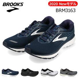 [送料無料]ブルックス ゴースト12 BRM3163 メンズ スニーカー BROOKS Ghost12 ネイビー ホワイト ブラック グレー ランニングシューズ 衝撃吸収 高クッション 運動靴 (2002)