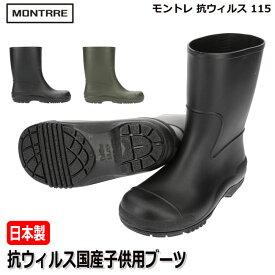 アキレス モントレ 115 レインブーツ キッズ 黒 MONTTRRE 14.0cm〜21.0cm ブラック カーキ レインシューズ 子供靴 雨靴 長靴 (2008)
