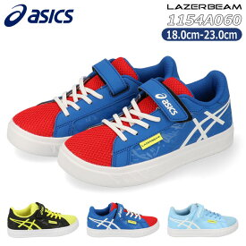 [30%OFF] アシックス レーザービーム 1154A060 キッズ スニーカーASICS LAZERBEAM 001 400 401 ランニングシューズ マジックテープ カジュアル 通学 運動会 男の子 女の子 子供靴 運動靴 特価 (2005)|sale|