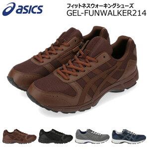 アシックス ゲルファンウォーカー214 ランニングシューズ メンズ ASICS ブラック ネイビー コーヒー 25.0cm〜27.0cm 4E ウォーキング クッション性 疲れない ファスナー付き 紳士 靴 TDW214 (2009)