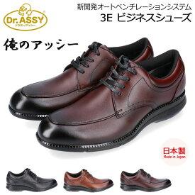 【10/23〜72時間限定全品3%OFFクーポン】 ドクターアッシー ビジネスシューズ メンズ 黒 ブラック ワイン キャメル 24.5cm〜27.0cm 3E 本革 撥水 軽量 通気性 ユーチップ カジュアル ブランド 靴 Dr.ASSY DR-5521 日本製 (2010)