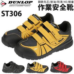 ダンロップ 安全靴 マグナムST ST306 幅広 4E 耐油 防滑 鋼鉄先芯 ベルクロタイプ メンズ 軽量 通気性 幅広設計 セーフティーシューズ ローカット マジックテープ 作業靴 JF-S規格 普通作業靴S級