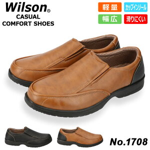 ウィルソンカジュアルコンフォートシューズメンズ黒ブラックキャメルWilson24.5cm-27.0cm3E幅広軽量防滑滑りにくい疲れにくいカップインソール男性靴1708(2009)(E)
