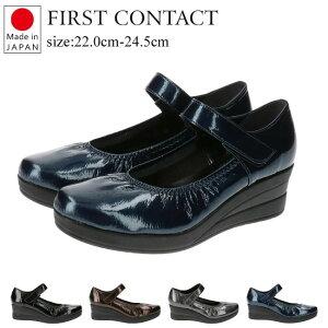 FIRSTCONTACT/ファーストコンタクトストラップウェッジソールコンフォートパンプス日本製390415.0ヒール痛くない疲れにくい歩きやすいおしゃれウエッジソールエナメルブラック黒レディース靴婦人(1812)