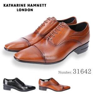 [ポイント10倍][送料無料]キャサリンハムネットロンドンメンズビジネスシューズブラックブラウン24.5cm〜27.0cm内羽根本革ストレートチップロングノーズドレスシューズ紳士靴31642(2009)