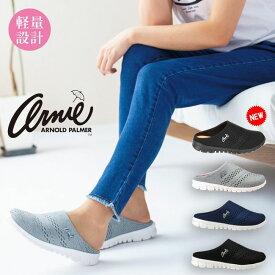 アーニー アーノルドパーマー サボ サンダル レディース Arnie Arnold Palmer AN0904 ブラック ネイビー グレー S M L LL 歩きやすい 軽量 屈曲 クロッグ シューズ スリッパ ルームシューズ 靴 (2101)