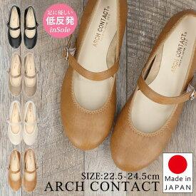 ARCH CONTACT アーチコンタクト 日本製 ストラップ パンプス 39075 2.5cmヒール 吸汗 放湿 抗菌 消臭 痛くない 歩きやすい 走れる トレンド コンフォートシューズ 柔らかい カジュアルシューズ 靴 (2101)