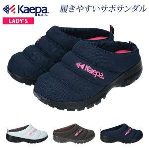 ケイパ サボ サンダル レディース Kaepa KPL02010 KPL02014 黒 ブラック ネイビー シルバー S M L 軽量 屈曲 厚底 履きやすい あたたかい あったかい おしゃれ かわいい スリッポン クロッグ スリッパ