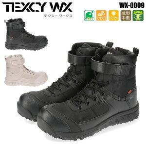 テクシーワークス 安全靴 メンズ 黒 ブラック ベージュ 24.5cm〜28.0cm 幅広 3E 軽量 消臭 通気性 耐油性 耐久性 反射材 作業靴 スニーカー ワークシューズ インナーソール アウターソール おしゃ