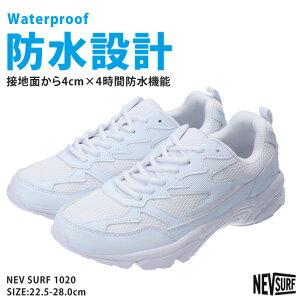 ネブサーフ スニーカー 防水 メンズ レディース 白 ホワイト 防滑 22.5cm〜28.0cm NEV-1020 軽量 甲高 幅広 歩きやすい 履きやすい 疲れにくい 雨 ローカット シューズ 靴 (2104)