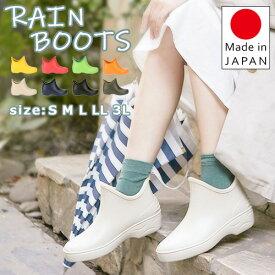 レインブーツ ショート レディース ヘルス ラバーブーツ 黒 ブラック ネイビー モス グリーン イエロー オレンジ ベージュ レッド S M L LL 3L 日本製 快適ブーツ 完全防水 おしゃれ かわいい 履きやすい 長靴 雨靴 F-3 (2009)(E)