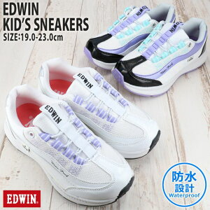 エドウィン スニーカー キッズ 防水 白 紫 ホワイト パープル EDWIN EDW-3590 軽量 シンプル おしゃれ 紐靴 ガールズ 女の子 シューズ 雨 靴 (2108)