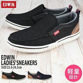 エドウィン スリッポン レディース ブラック ネイビー EDWIN EDW-4544 軽量 サイドゴア ストレッチ シンプル おしゃれ スニーカー シューズ 靴 (2108) 送料無料