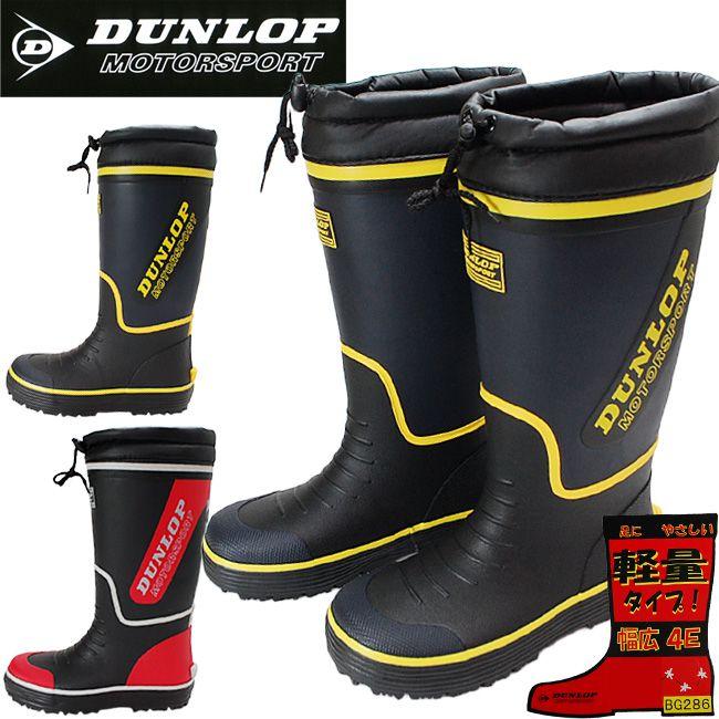 【送料無料】ダンロップ DUNLOP ドルマン G286 軽量 長靴 スノーブーツ メンズレインブーツ ゆったり幅広4E