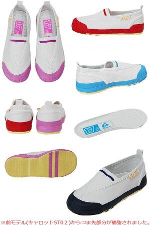 偏平足予防・外反母趾予防・カップインソール搭載今、話題の上履き上靴キャロットシリーズST-12