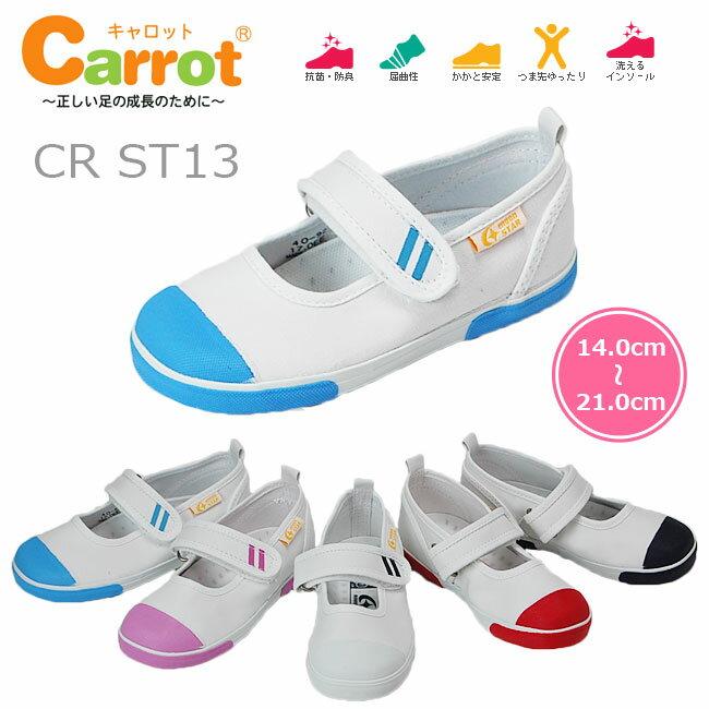 偏平足予防・外反母趾予防・カップインソール搭載今、話題の上履き 上靴 キャロットシリーズ ST13 白 男の子 女の子
