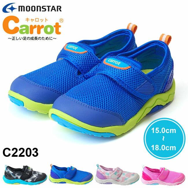 キャロット Carrot CR C2200 ムーンスター MoonStar キッズスニーカー 子供靴 女の子 男の子 (1803)