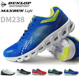 ダンロップ マックスランライト DM238 MAXRUN Light 3E メンズ スニーカー ランニング ウォーキング シューズ DUNLOP 靴 ダッドスニーカー(1711)