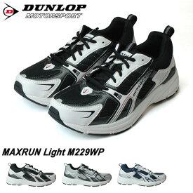 [送料無料]ダンロップ マックスラン ライト DM229 メンズスニーカー DUNLOP MAXRUN Light 4E 幅広 軽量 防水 カップインソール 反射材 ランニング ウォーキングシューズ ダッドスニーカー 靴(1809)