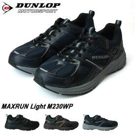[送料無料]ダンロップ マックスラン ライト DM230 メンズスニーカー DUNLOP MAXRUN Light 4E 幅広 軽量 防水 カップインソール 反射材 ランニング ウォーキングシューズ ダッドスニーカー 靴(1809)