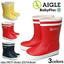 エーグル AIGLE ベビーフラック レインブーツ ZZJ2485 キッズ ベビーレインブーツ ラバーブーツ 長靴 雨靴 子ども用 …
