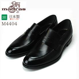 【ポイント10倍】マドラス M4404 メンズビジネスシューズ madras ブラック ボローニャ製法 ラウンドトゥ コインローファー フォーマル 日本製(1810)