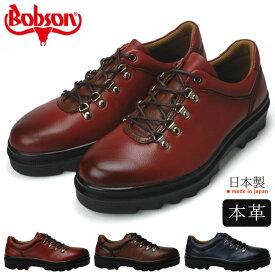 【送料無料】ボブソン カジュアルシューズ メンズ 4354 BOBSON 本革 3E 日本製 レッドブラウン ネイビー ダークブラウン 革靴 (1809)(E)(北海道・沖縄は追加送料がかかります)