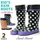 キッズ 6700 レインブーツ レインシューズ レイン ジュニア キッズ 子供靴 女の子 雨靴 長靴