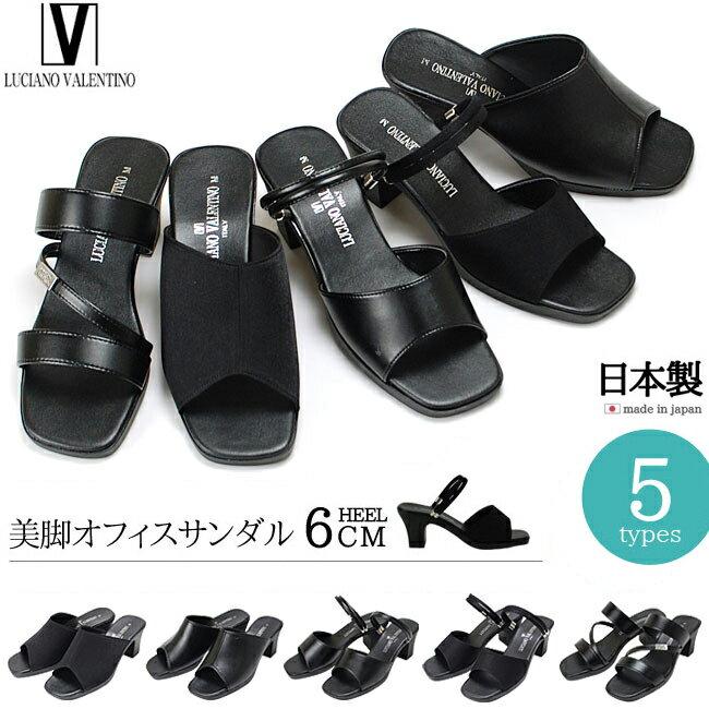 日本製 サンダル オフィス レディース レディースサンダル ミュール 靴 LUCIANO VALENTINO ルチアノバレンチノ 3900 3901 3903 3913 3971 婦人 美脚 歩きやすい 痛くない ブラック