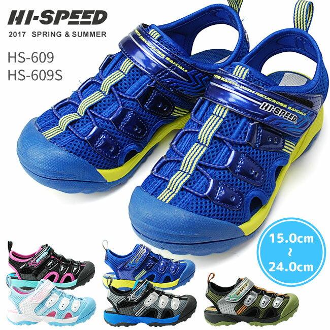 ハイスピード ジュニア スポーツサンダル HS609S HS609 キッズサンダル HI-SPEED ベルクロ 子供サンダル アシックス商事 (1704)