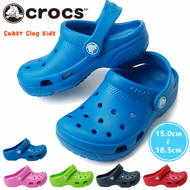 クロックス コースト クロッグ キッズ 204094 crocs Coast Clog Kids サンダル ジュニア 子供 クロッグサンダル 国内正規品【一部取り寄せ品】(1704) (E)