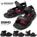 【今だけ送料無料】ダンロップ スポーツサンダル DSM43 メンズサンダル DUNLOP SPORTS SANDAL シューズ 靴 コンフォート(1703)