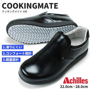 クッキングメイト 100 アキレス 食品関係作業用・滑りにくい厨房シューズ 3E設計 レディース メンズ CUI1000 (1701)(E)