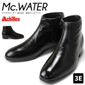 マックウォーター RG85 レインブーツ レインシューズ メンズ ビジネスシューズ McWATER 防水 長靴 紳士 3E 通勤 (E)