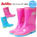 Achilles アキレス カレンジュニア 065 キッズ レインブーツ レインシューズ 子供靴 女の子 雨靴 長靴 日本製