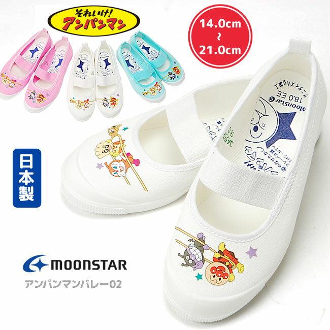 ムーンスター アンパンマンバレー 02 上履き キャラクター 上靴 うわぐつ 日本製