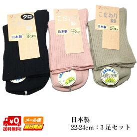 日本製 綿混(表糸綿) 抗菌加工 送料無料こだわり設計 婦人 ゴム無しソックス 22-24cm 3足セット