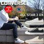 CONVERSECANVASALLSTARJOXコンバースオールスターローカットホワイト/ブラック/ナチュラルホワイトスニーカーメンズレディース日本製正規品国産送料無料