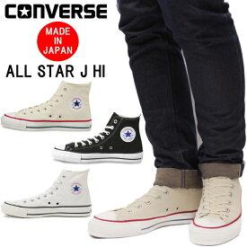 CONVERSE CANVAS ALL STAR J HI コンバース オールスター ハイカット ナチュラルホワイト/ブラック/ホワイト スニーカー メンズ レディース 日本製 正規品 国産 送料無料