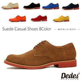カジュアルシューズ メンズ スエード Dedes デデス 5073 全8色 本革 カジュアル 男性用 靴 デデスケン DEDEsKEN men's casual shoes 【送料無料】【コンビニ受取対応】