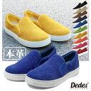 Dedes-sneaker-d-1