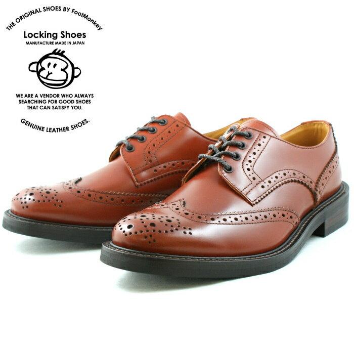 Locking Shoes ロッキングシューズ by FootMonkey フットモンキー カントリーシューズ WINGTIP SHOES 918 [ブラウン] メンズ ウィングチップシューズ 日本製 送料無料 【コンビニ受取対応】